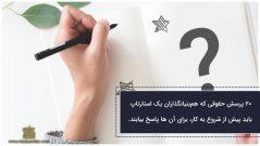 ۲۰ پرسش حقوقی مهم قبل از شروع استارتاپ