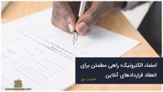 امضاء الکترونیک؛ راهی مطمئن برای انعقاد قراردادهای آنلاین