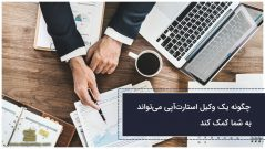 10 موضوع حقوقی که وکیل استارتاپ در آن به شما کمک میکند