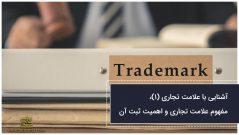 آشنایی با علامت تجاری (1)، مفهوم علامت تجاری و اهمیت ثبت آن