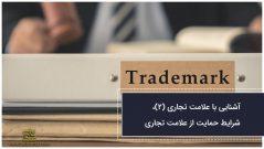 آشنایی با علامت تجاری (2)، شرایط حمایت از علامت تجاری