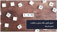 شمول قانون نظام صنفی بر فعالیت استارتآپها