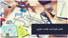 تقدم، شرط ثبت علامت تجاری