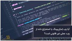 آیا وب اِسکِرِیپینگ یا استخراج داده از وب، عملی غیر قانونی است؟