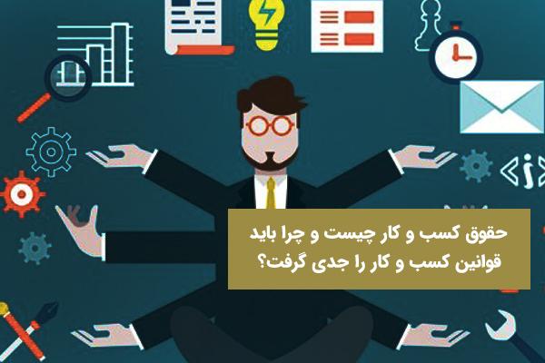 حقوق کسب و کار