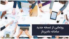 خدمات حقوقی آنلاین با رونمایی از نسخه جدید سامانه دادپرداز