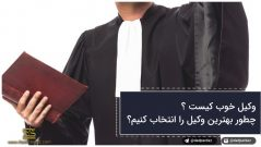 ویژگی وکیل خوب | چطور بهترین وکیل را انتخاب کنیم؟
