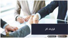 قرارداد کار و نکات مهم آن