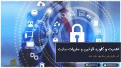 اهمیت و کاربرد قوانین و مقررات سایت