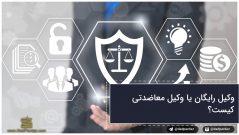 وکیل رایگان یا وکیل معاضدتی کیست؟