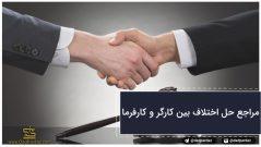 مراجع حل اختلاف بین کارگر و کارفرما
