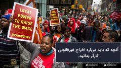 اعتراضات کارگری از نقطه نظر قانونی