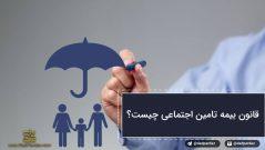 قانون بیمه تامین اجتماعی چیست و چگونه میتوانید براساس آن حق بیمه تان را دریافت کنید؟