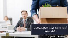 آنچه که باید درباره اخراج غیرقانونی کارمند بدانید