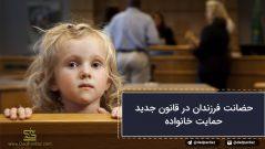 حضانت فرزندان در قانون جدید حمایت خانواده