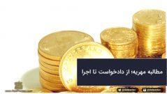 مطالبه مهریه؛ از ثبت دادخواست تا اجرا