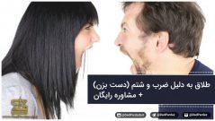 طلاق به دلیل ضرب و شتم (دست بزن) + مشاوره رایگان