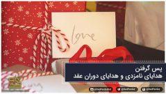پس گرفتن هدایای نامزدی و هدایای دوران عقد