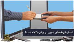 اعتبار قراردادهای آنلاین در ایران چگونه است؟