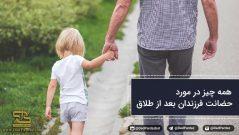 همه چیز در مورد حضانت فرزندان بعد از طلاق
