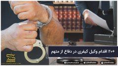 +20 اقدام وکیل کیفری در دفاع از متهم