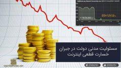مسئولیت مدنی دولت در جبران خسارت قطعی اینترنت