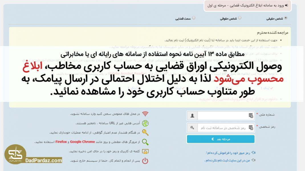مشاهده ابلاغیه الکترونیکی ثنا