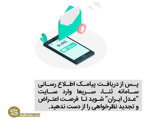پیامک سامانه ثنا