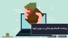 شرایط تاخیر پرداخت اقساط وامها و تسهیلات بانکی بعلت شیوع کرونا