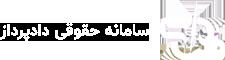 مجله حقوقی دادپرداز | انتخاب وکیل و مشاوره حقوقی تخصصی