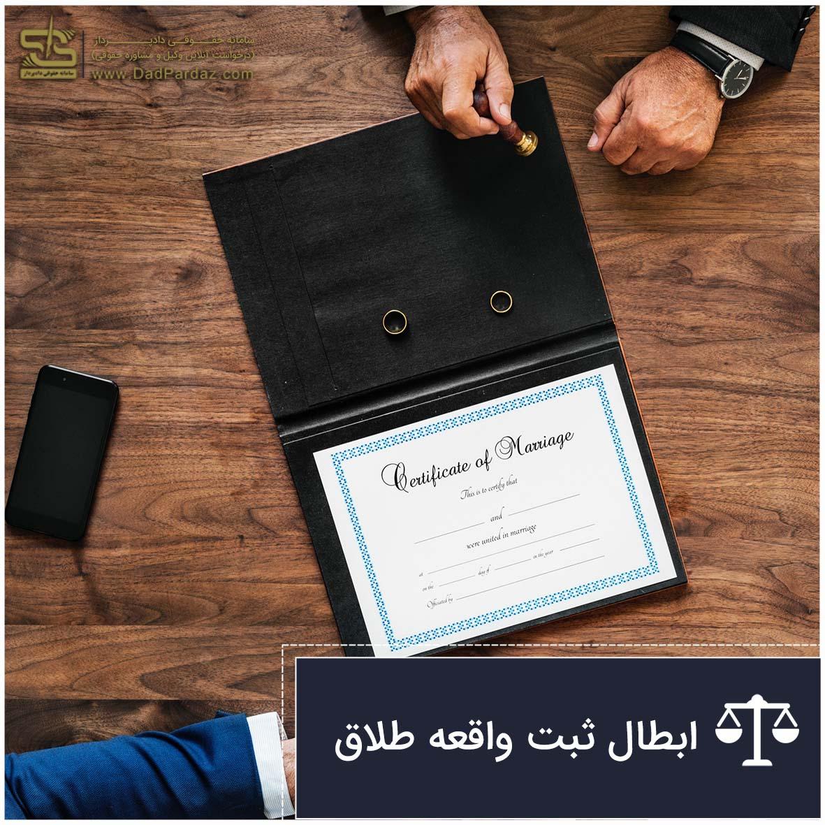 ابطال ثبت واقعه طلاق