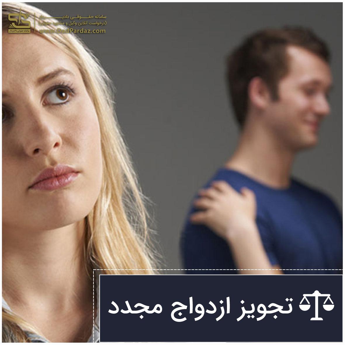 تجویز ازدواج مجدد