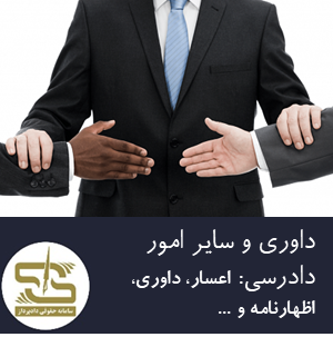 داوری و سایر امور دادرسی
