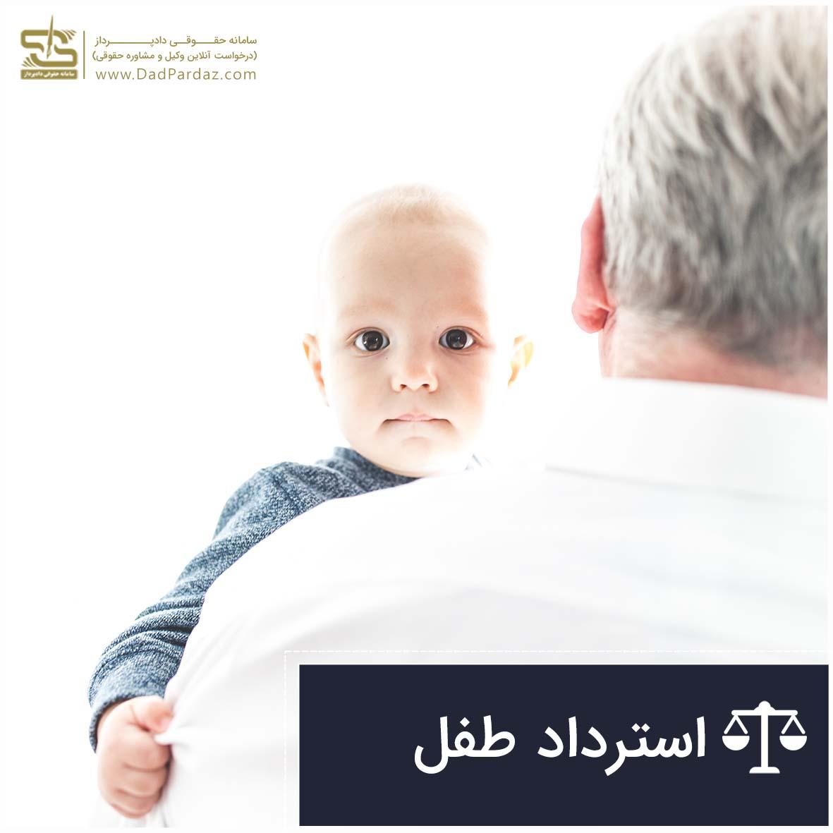 استرداد طفل