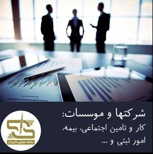امور ثبتی کسب و کارها